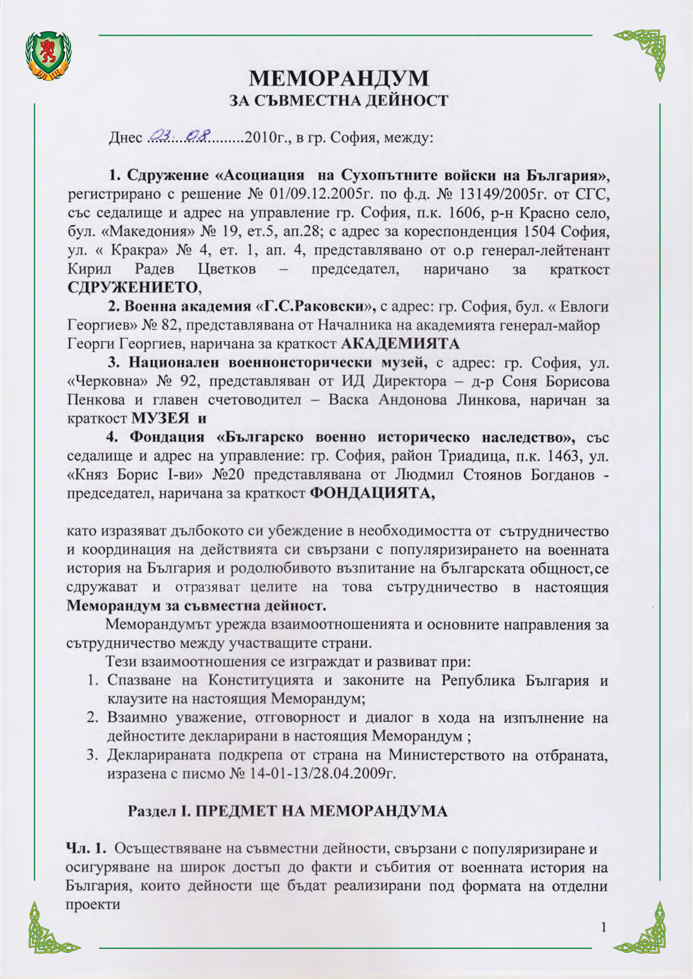 memorandum_pdf_1_CORRECTED