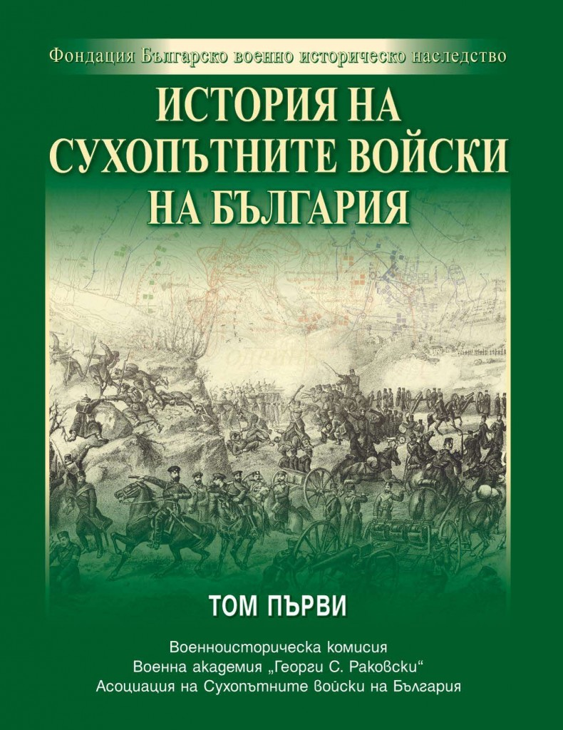Istoria na suhopatnite vojski_oblojka