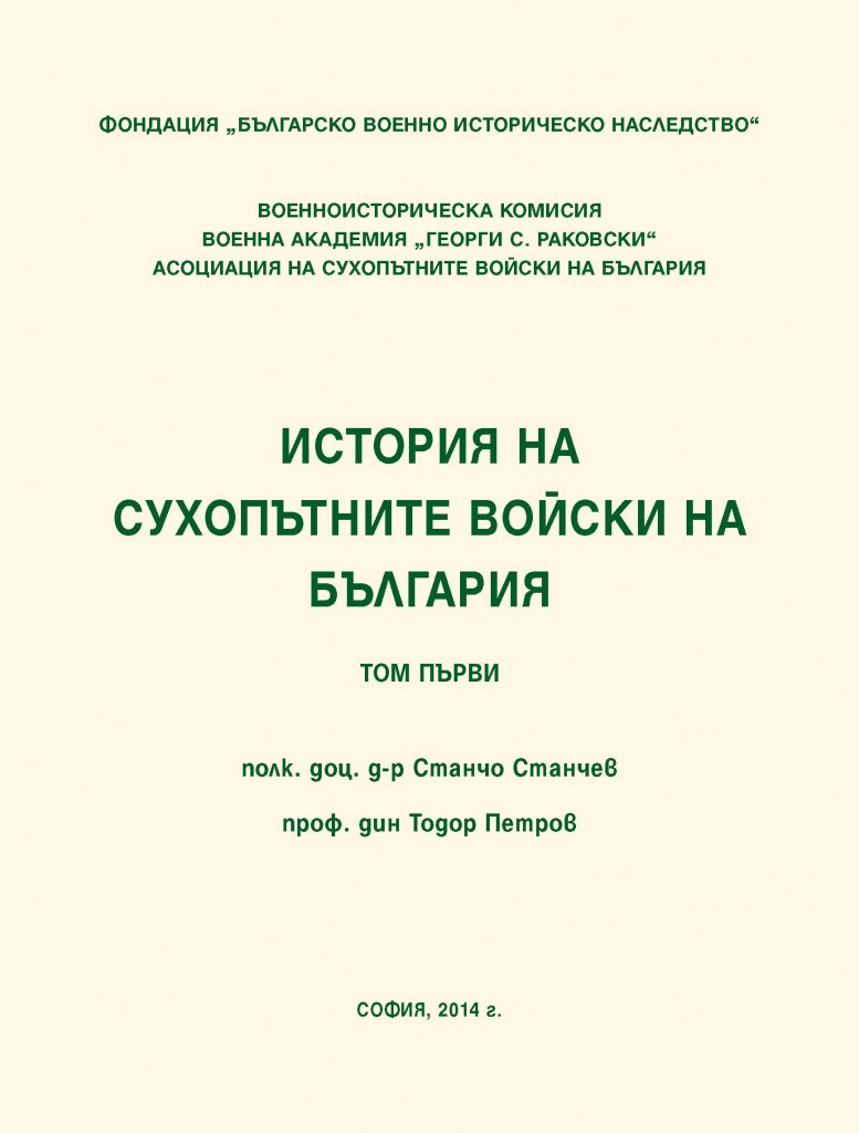 http://bg-military-historical-heritage.org/wp-content/uploads/2015/12/Istoria-na-suhopatnite-vojski_150-oblojka_Page_002-777x1024.jpg