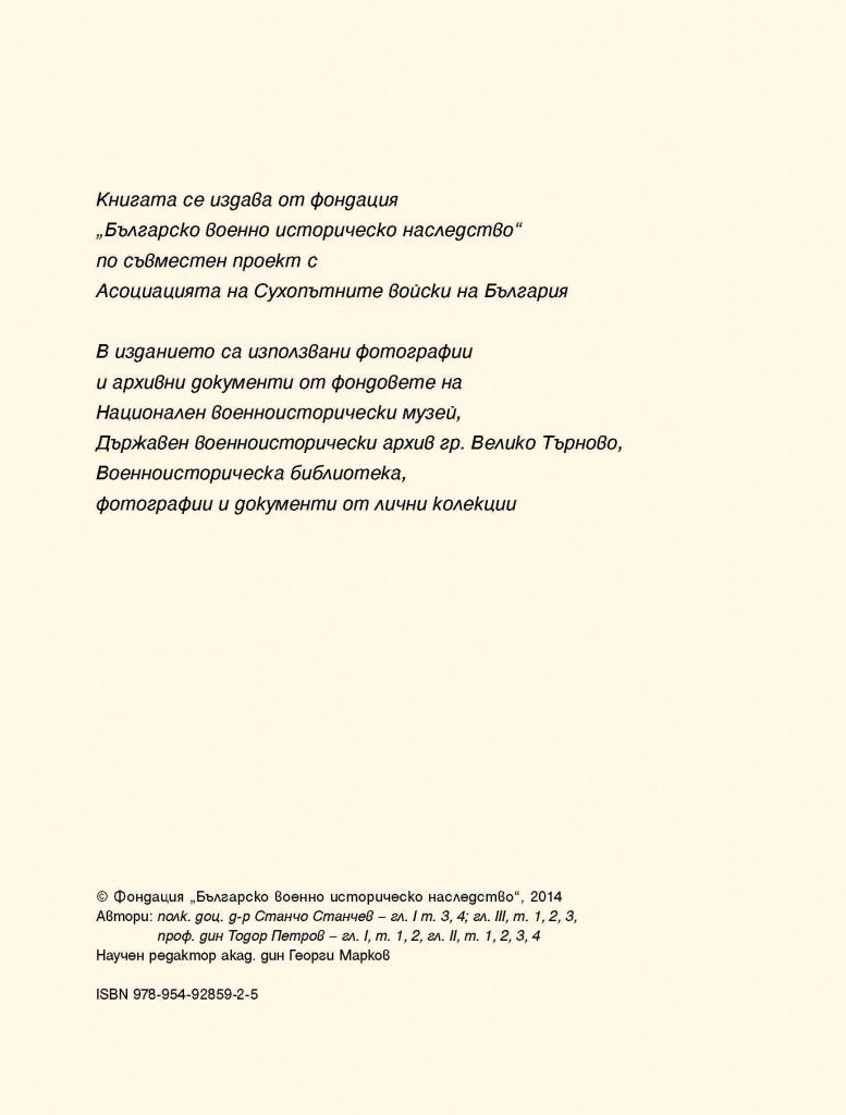 http://bg-military-historical-heritage.org/wp-content/uploads/2015/12/Istoria-na-suhopatnite-vojski_150-oblojka_Page_003-1-777x1024.jpg