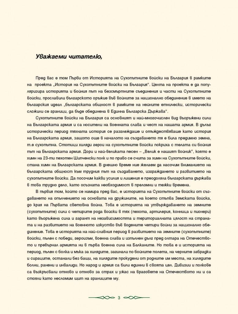 http://bg-military-historical-heritage.org/wp-content/uploads/2015/12/Istoria-na-suhopatnite-vojski_150-oblojka_Page_003-2-777x1024.jpg