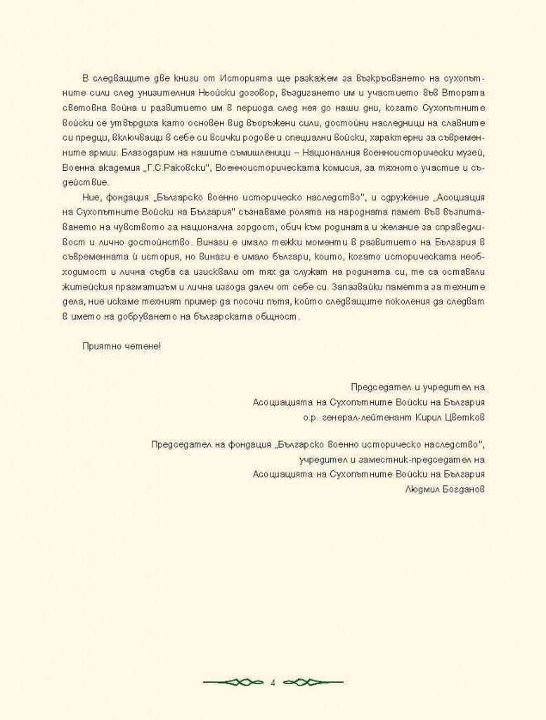 http://bg-military-historical-heritage.org/wp-content/uploads/2015/12/Istoria-na-suhopatnite-vojski_150-oblojka_Page_004-1-777x1024.jpg