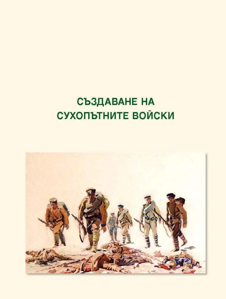 http://bg-military-historical-heritage.org/wp-content/uploads/2015/12/Istoria-na-suhopatnite-vojski_150-oblojka_Page_004-2-777x1024.jpg