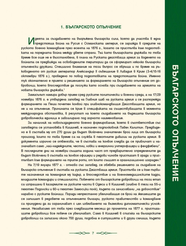 http://bg-military-historical-heritage.org/wp-content/uploads/2015/12/Istoria-na-suhopatnite-vojski_150-oblojka_Page_005-1-777x1024.jpg