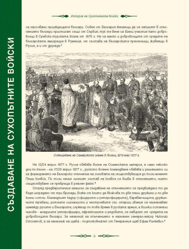 http://bg-military-historical-heritage.org/wp-content/uploads/2015/12/Istoria-na-suhopatnite-vojski_150-oblojka_Page_006-1-777x1024.jpg