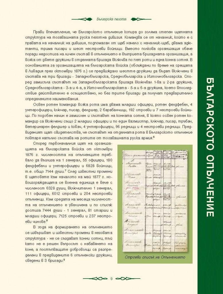 http://bg-military-historical-heritage.org/wp-content/uploads/2015/12/Istoria-na-suhopatnite-vojski_150-oblojka_Page_006-Copy-2-777x1024.jpg