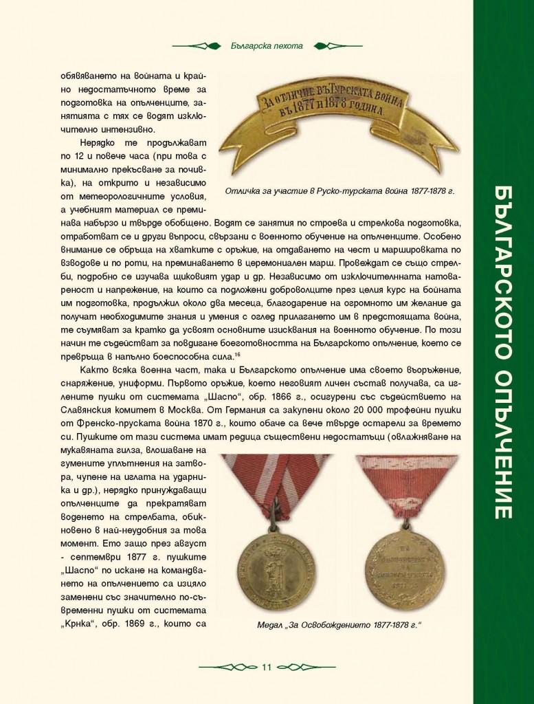 http://bg-military-historical-heritage.org/wp-content/uploads/2015/12/Istoria-na-suhopatnite-vojski_150-oblojka_Page_007-Copy-2-777x1024.jpg