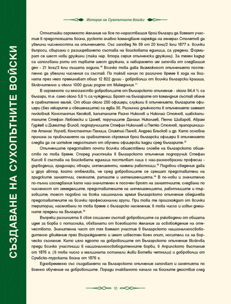 http://bg-military-historical-heritage.org/wp-content/uploads/2015/12/Istoria-na-suhopatnite-vojski_150-oblojka_Page_007-Copy-777x1024.jpg