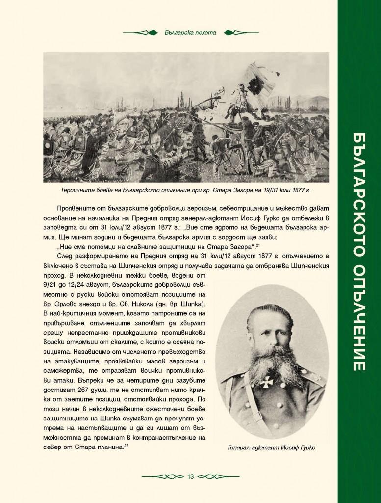http://bg-military-historical-heritage.org/wp-content/uploads/2015/12/Istoria-na-suhopatnite-vojski_150-oblojka_Page_008-Copy-2-777x1024.jpg