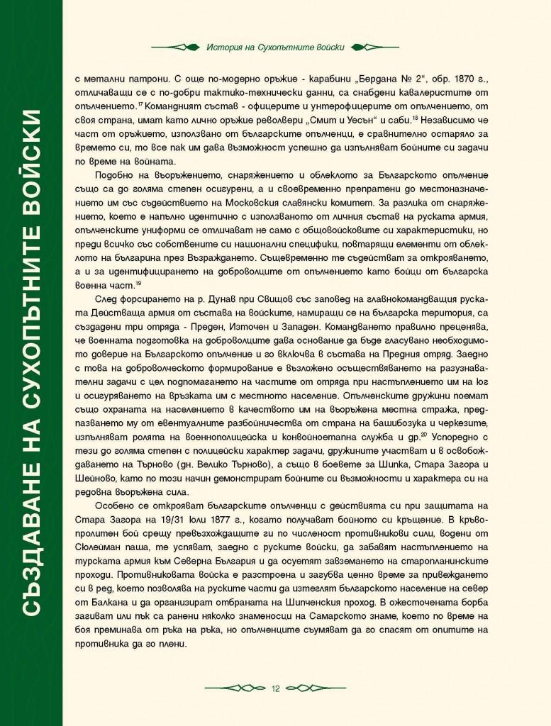http://bg-military-historical-heritage.org/wp-content/uploads/2015/12/Istoria-na-suhopatnite-vojski_150-oblojka_Page_008-Copy-777x1024.jpg