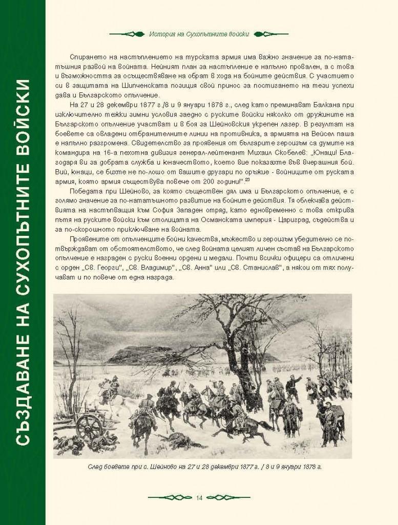 http://bg-military-historical-heritage.org/wp-content/uploads/2015/12/Istoria-na-suhopatnite-vojski_150-oblojka_Page_009-Copy-2-777x1024.jpg