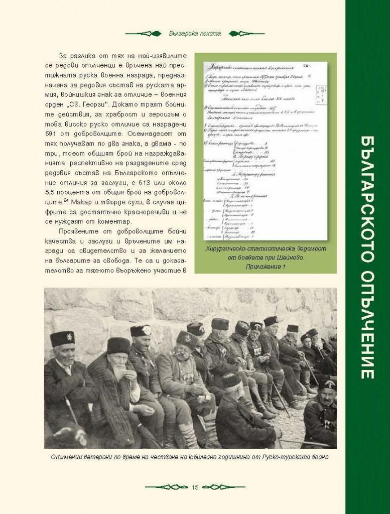 http://bg-military-historical-heritage.org/wp-content/uploads/2015/12/Istoria-na-suhopatnite-vojski_150-oblojka_Page_009-Copy-777x1024.jpg