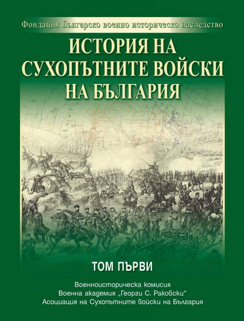http://bg-military-historical-heritage.org/wp-content/uploads/2016/12/Istoria-na-suhopatnite-vojski_150-oblojka_Page_001-Copy-2-778x1024.jpg