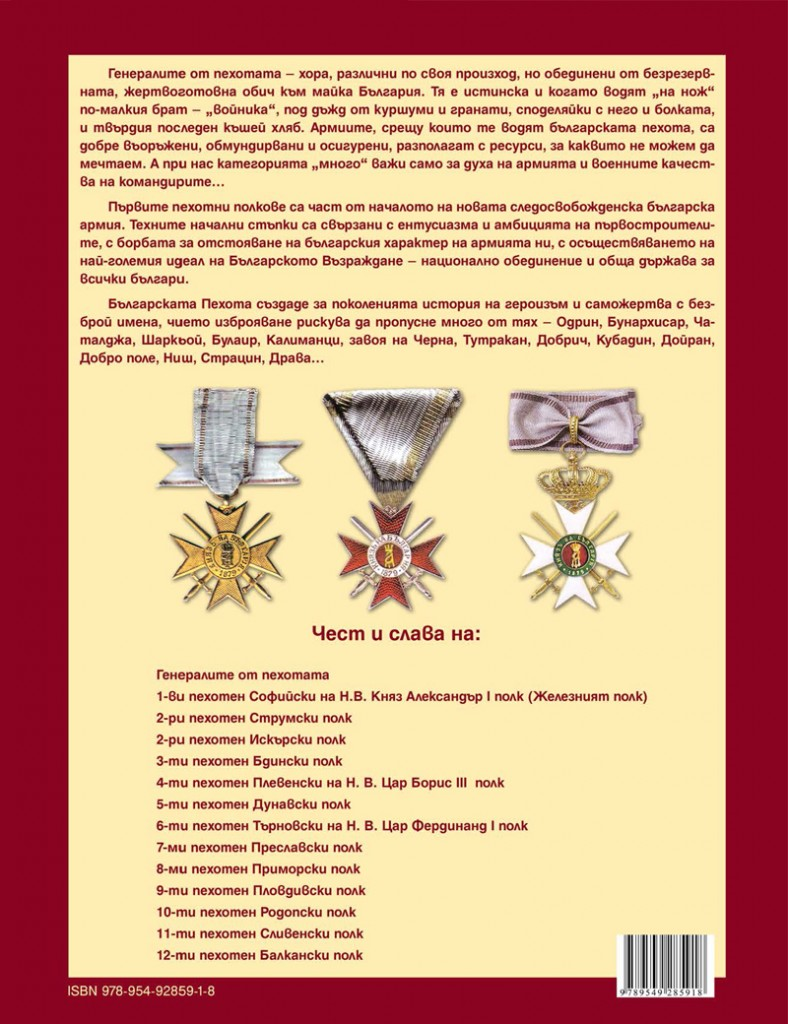 http://bg-military-historical-heritage.org/wp-content/uploads/2016/12/almanag-cover-04-788x1024.jpg