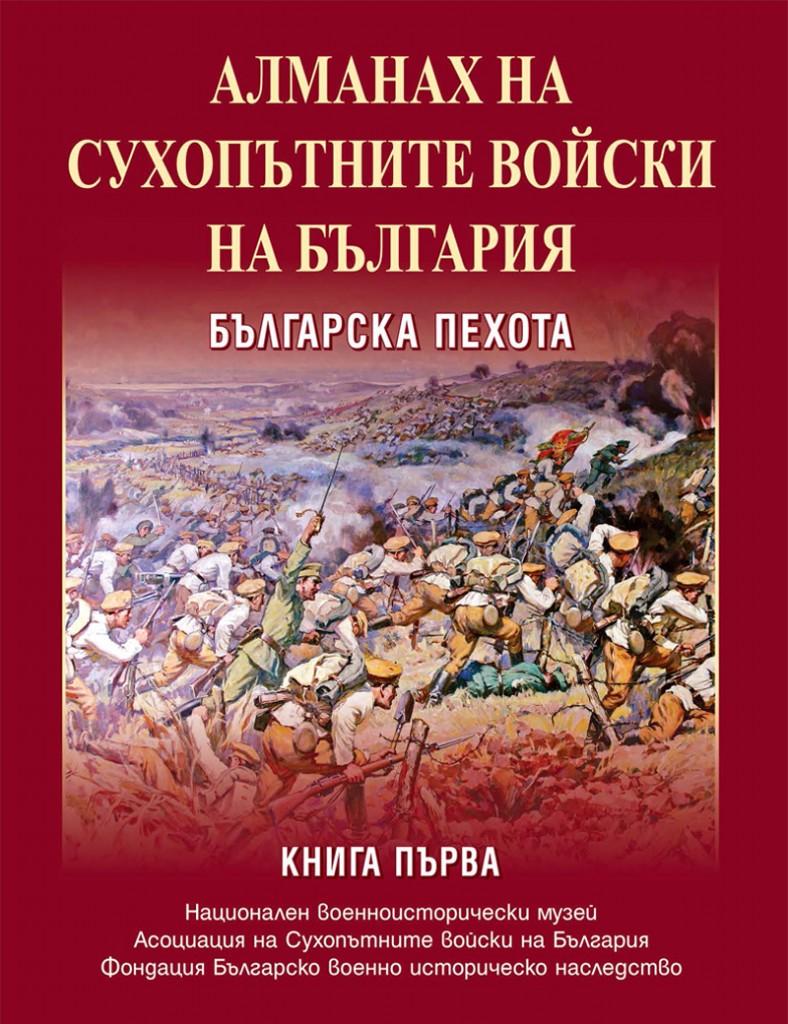 http://bg-military-historical-heritage.org/wp-content/uploads/2016/12/cover-almanah-01-788x1024.jpg