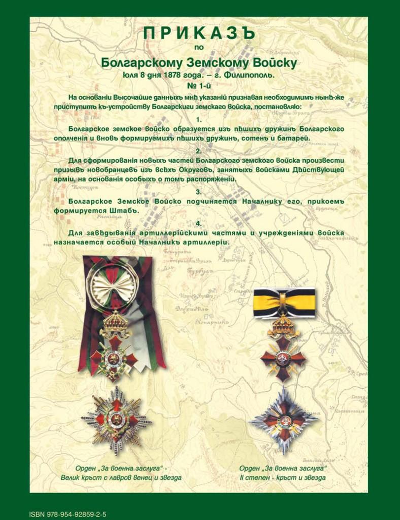 http://bg-military-historical-heritage.org/wp-content/uploads/2016/12/cover-back-02-788x1024.jpg