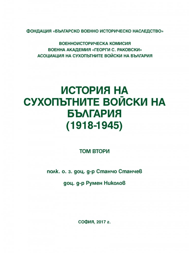 http://bg-military-historical-heritage.org/wp-content/uploads/2017/12/Istoria-SV-tom-II_www_Page_001-768x1024.jpg