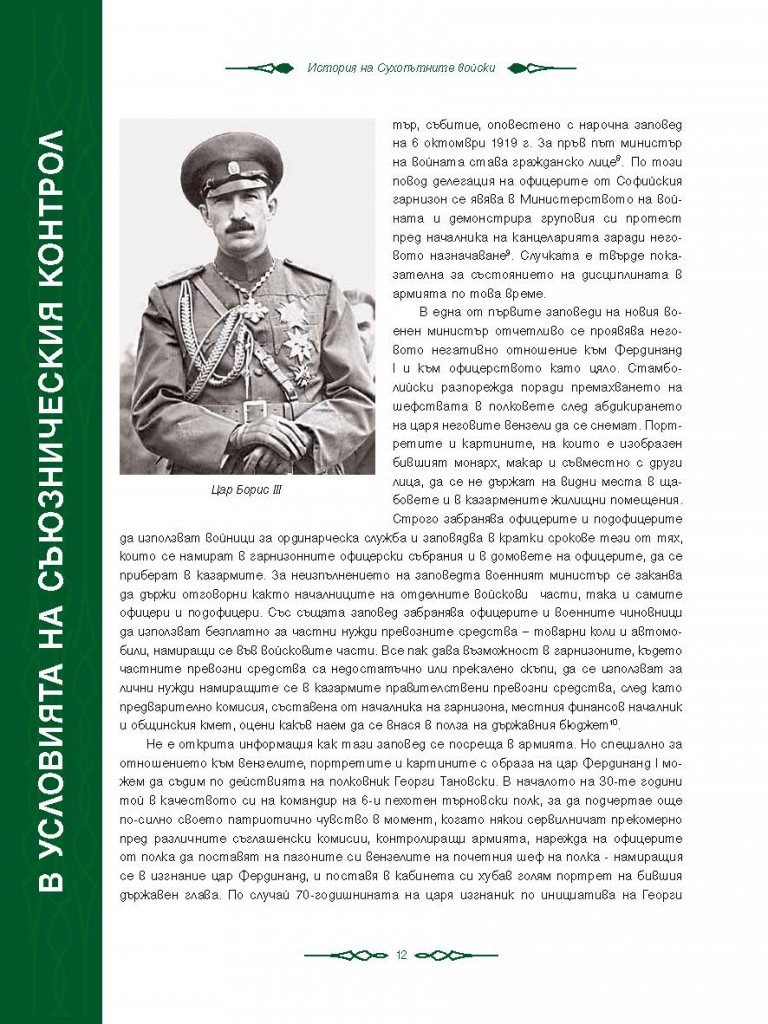 http://bg-military-historical-heritage.org/wp-content/uploads/2017/12/Istoria-SV-tom-II_www_Page_0121-768x1024.jpg