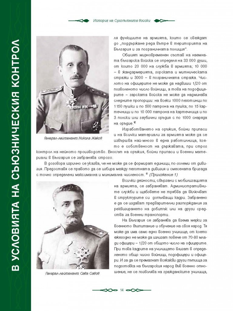 http://bg-military-historical-heritage.org/wp-content/uploads/2017/12/Istoria-SV-tom-II_www_Page_0141-768x1024.jpg