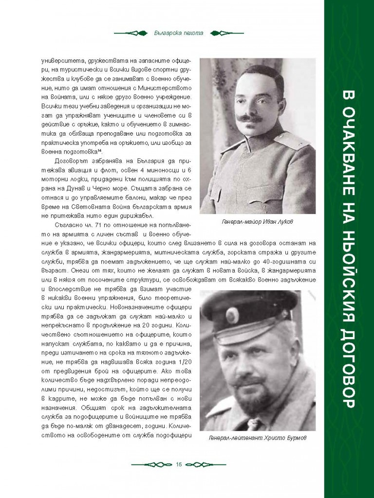 http://bg-military-historical-heritage.org/wp-content/uploads/2017/12/Istoria-SV-tom-II_www_Page_0151-768x1024.jpg
