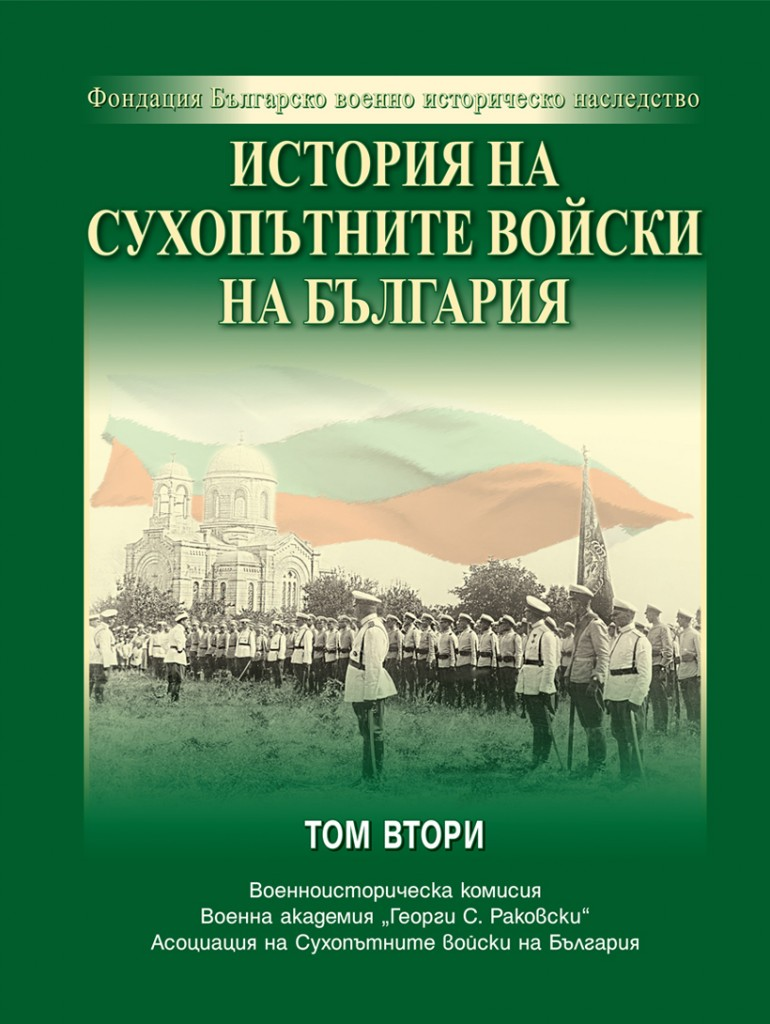 http://bg-military-historical-heritage.org/wp-content/uploads/2017/12/book-3-cover-1-770x1024.jpg