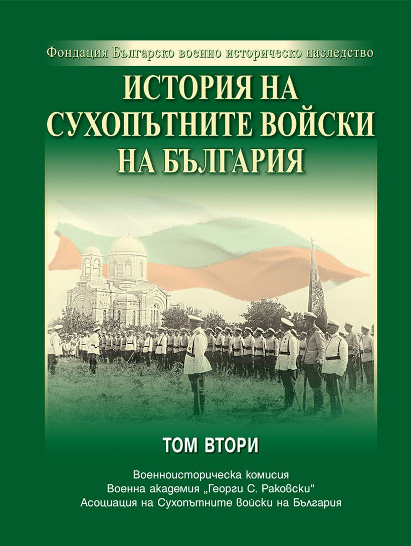 Istoria na suhopatnite vojski_tom 2