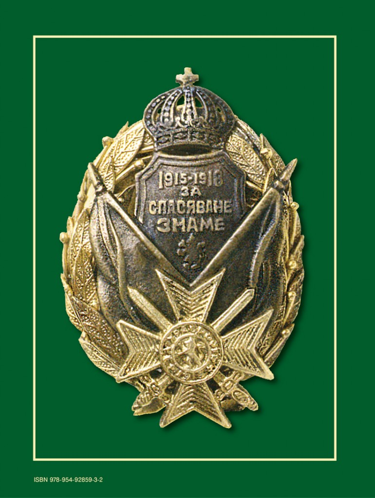 http://bg-military-historical-heritage.org/wp-content/uploads/2017/12/book-3-cover-2-770x1024.jpg