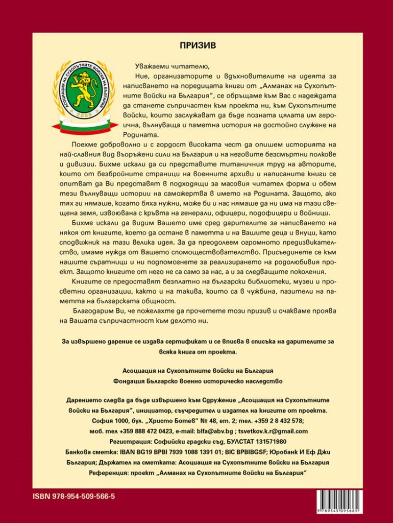 http://bg-military-historical-heritage.org/wp-content/uploads/2018/02/almanah-2-2-770x1024.jpg