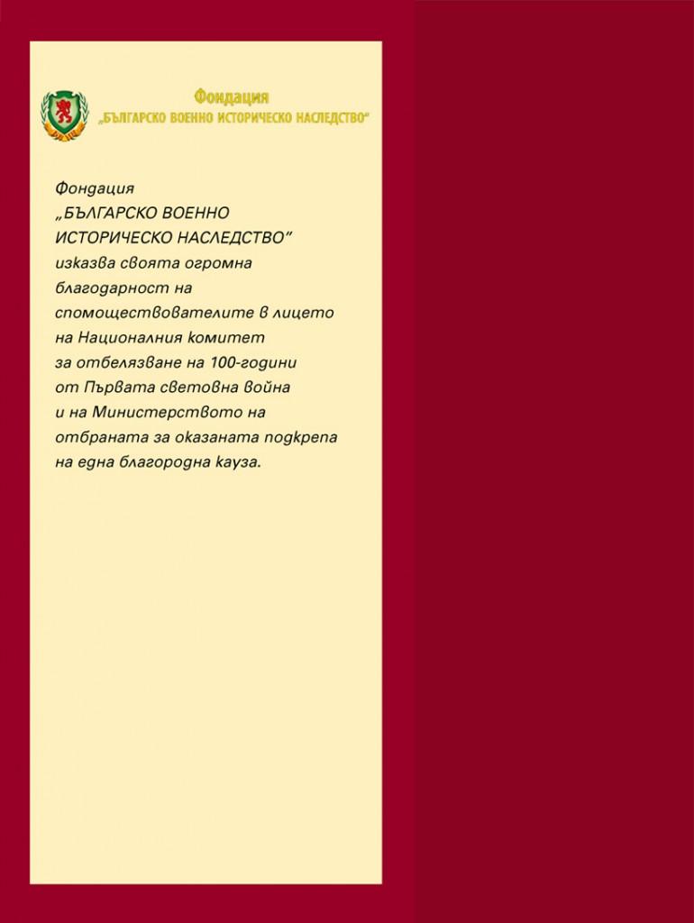 http://bg-military-historical-heritage.org/wp-content/uploads/2018/02/almanah-2-3-770x1024.jpg