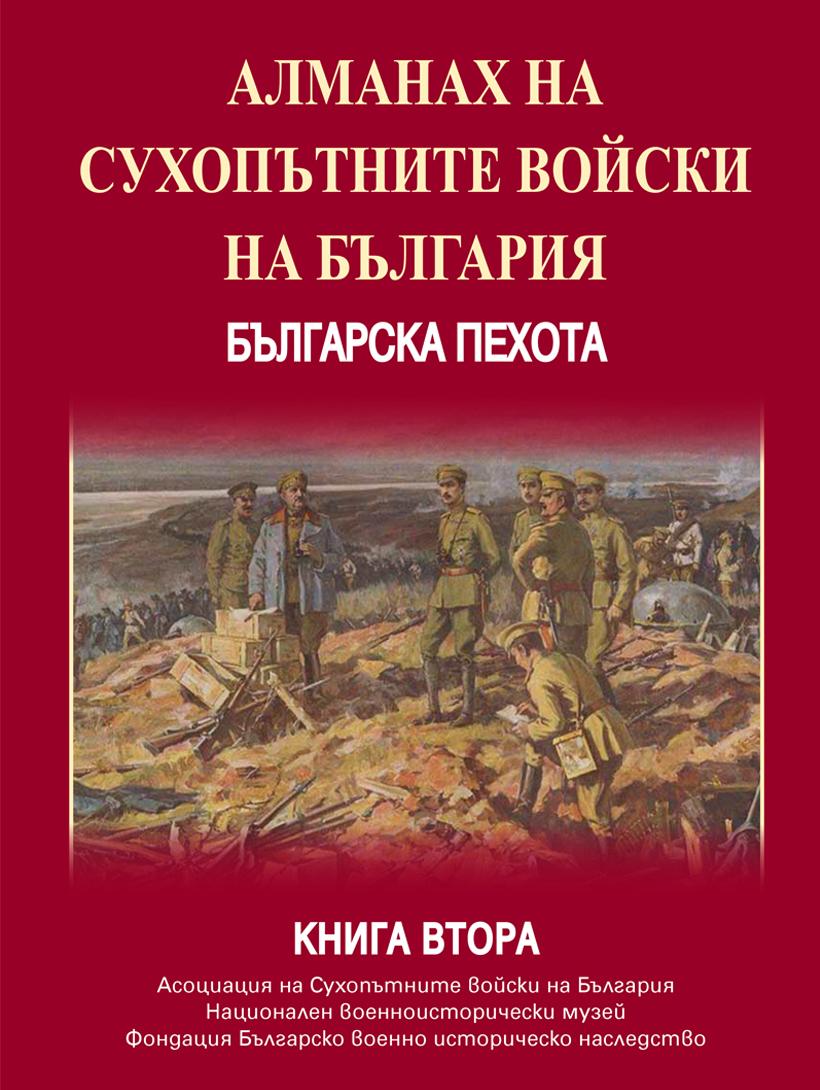 almanah na suhopatnite vojski_oblojka