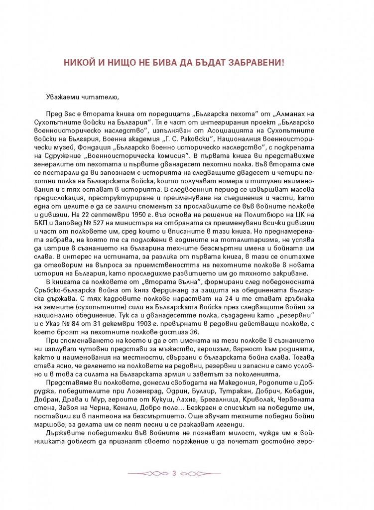 http://bg-military-historical-heritage.org/wp-content/uploads/2018/02/almanah_003-751x1024.jpg