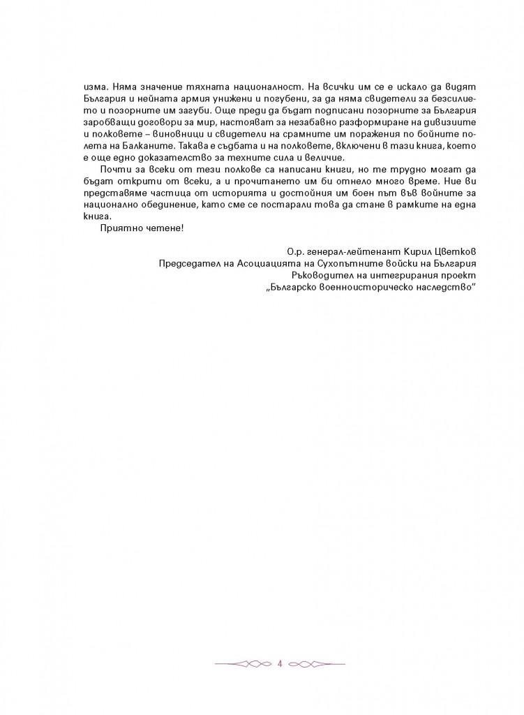 http://bg-military-historical-heritage.org/wp-content/uploads/2018/02/almanah_004-751x1024.jpg