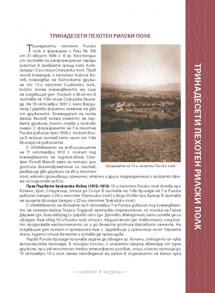 http://bg-military-historical-heritage.org/wp-content/uploads/2018/02/almanah_009-751x1024.jpg
