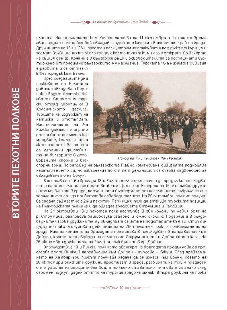 http://bg-military-historical-heritage.org/wp-content/uploads/2018/02/almanah_010-751x1024.jpg