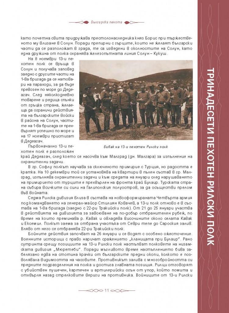 http://bg-military-historical-heritage.org/wp-content/uploads/2018/02/almanah_011-751x1024.jpg