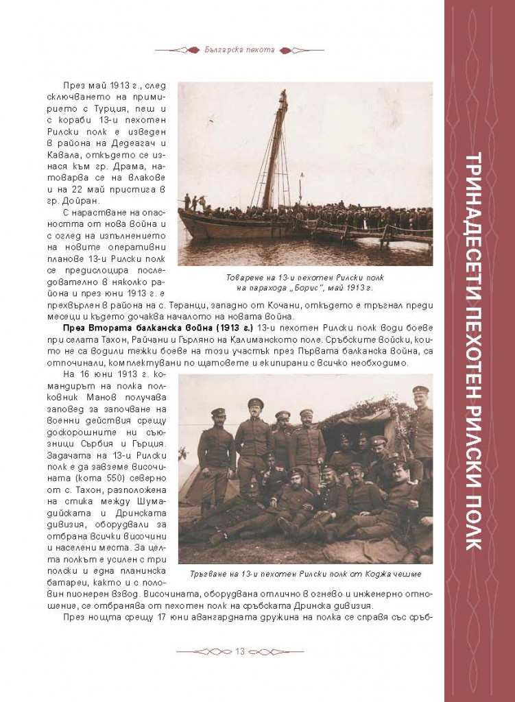 http://bg-military-historical-heritage.org/wp-content/uploads/2018/02/almanah_013-751x1024.jpg