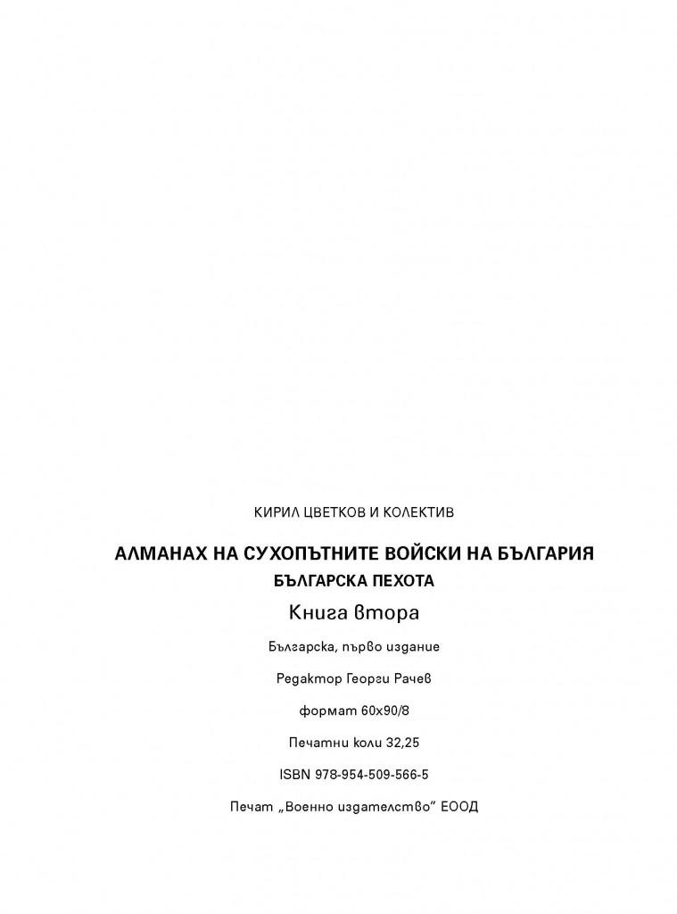 http://bg-military-historical-heritage.org/wp-content/uploads/2018/02/almanah_128-759x1024.jpg