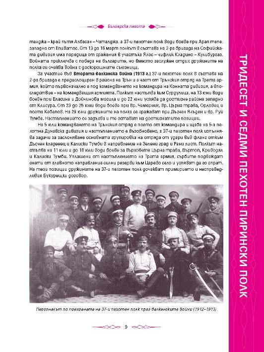 http://bg-military-historical-heritage.org/wp-content/uploads/2018/03/10_ALMANAX_KNIGA-TRETA_TYALO_Page_009.jpg