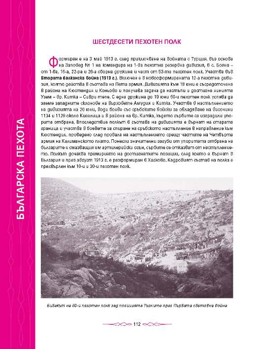 http://bg-military-historical-heritage.org/wp-content/uploads/2018/03/12_ALMANAX_KNIGA-TRETA_TYALO_Page_112.jpg