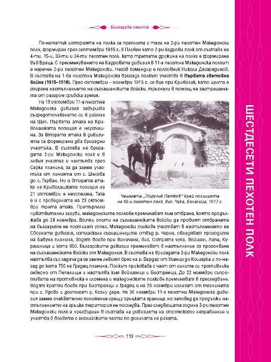 http://bg-military-historical-heritage.org/wp-content/uploads/2018/03/13_ALMANAX_KNIGA-TRETA_TYALO_Page_113.jpg