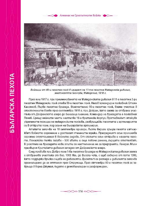 http://bg-military-historical-heritage.org/wp-content/uploads/2018/03/14_ALMANAX_KNIGA-TRETA_TYALO_Page_114.jpg