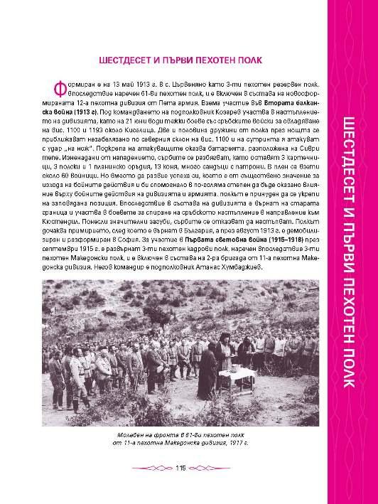 http://bg-military-historical-heritage.org/wp-content/uploads/2018/03/15_ALMANAX_KNIGA-TRETA_TYALO_Page_115.jpg