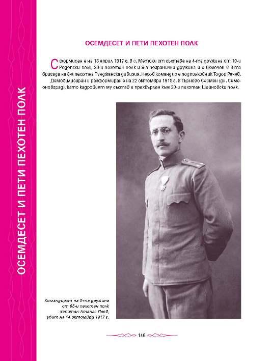 http://bg-military-historical-heritage.org/wp-content/uploads/2018/03/15_ALMANAX_KNIGA-TRETA_TYALO_Page_146.jpg