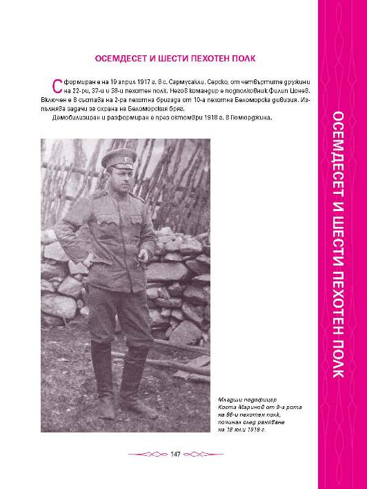 http://bg-military-historical-heritage.org/wp-content/uploads/2018/03/16_ALMANAX_KNIGA-TRETA_TYALO_Page_147.jpg