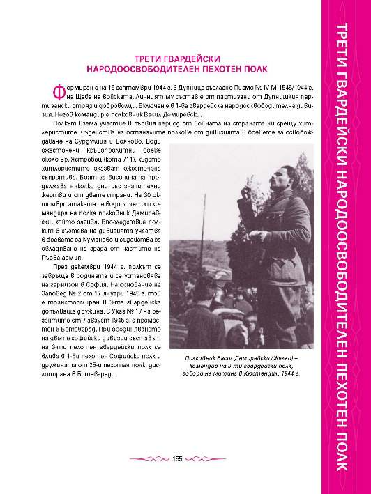 http://bg-military-historical-heritage.org/wp-content/uploads/2018/03/18_ALMANAX_KNIGA-TRETA_TYALO_Page_155.jpg