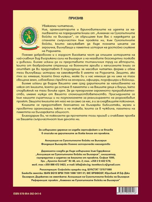 http://bg-military-historical-heritage.org/wp-content/uploads/2018/03/1_almanah-3-2.jpg