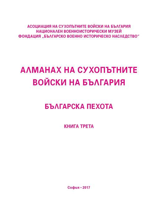 http://bg-military-historical-heritage.org/wp-content/uploads/2018/03/3_ALMANAX_KNIGA-TRETA_TYALO_Page_001.jpg