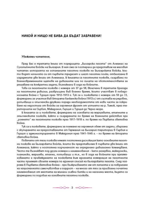 http://bg-military-historical-heritage.org/wp-content/uploads/2018/03/5_ALMANAX_KNIGA-TRETA_TYALO_Page_003.jpg