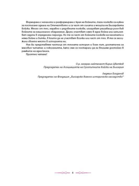http://bg-military-historical-heritage.org/wp-content/uploads/2018/03/6_ALMANAX_KNIGA-TRETA_TYALO_Page_004.jpg