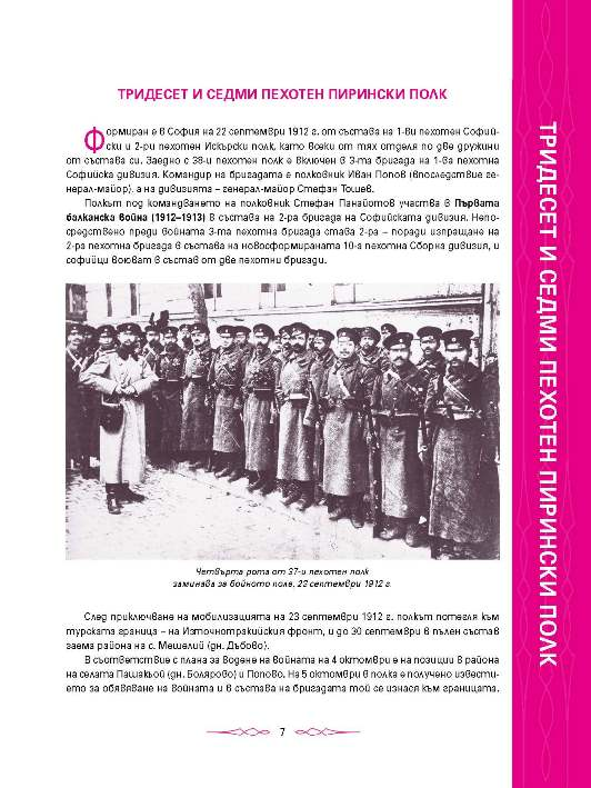 http://bg-military-historical-heritage.org/wp-content/uploads/2018/03/8_ALMANAX_KNIGA-TRETA_TYALO_Page_007.jpg